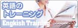 英語のトレーニング